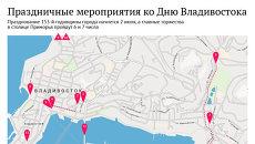 Жители Владивостока будут три дня праздновать День города