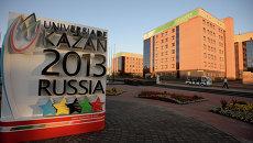 Открытие Деревни XXVII Всемирной летней универсиады 2013