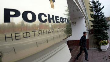 Главный офис Роснефти в Москве. Архивное фото