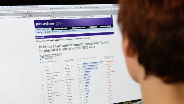 РИА Рейтинг представило рейтинг PR-компаний по объемам бизнеса