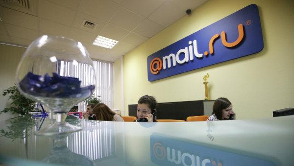 Сотрудники компании Mail.ru. Архивное фото