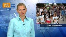 200 слов про Пугачев и справедливость