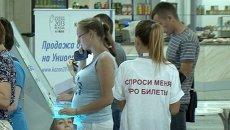 Электронные терминалы и помощь волонтеров - продажа билетов на Универсиаде