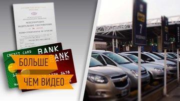 Путешествие по Европе на авто: как сэкономить на аренде и не попасть впросак