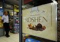 """Прилавок с украинским шоколадом """"Рошен"""""""