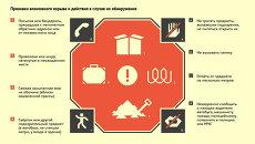 Поведение в чрезвычайных ситуациях, вызванных действиями террористов