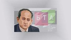 Бывший руководитель казахстанского БТА Банка Мухтар Аблязов