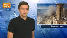 200 слов про химоружие в Сирии