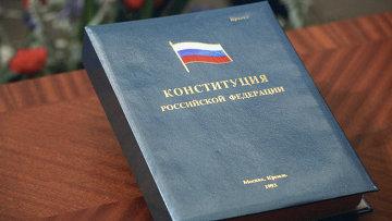 Конституция Российской Федерации. Архив