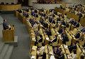 Первое пленарное заседание Госдумы РФ в осенней сессии