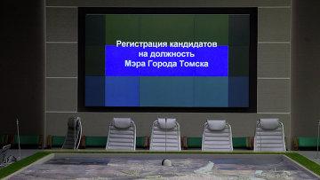Регистрация кандидатов на пост мэра Томска. Фото из архива.