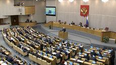 Депутаты обсуждали ситуацию в Сирии на первом осеннем заседании Госдумы РФ
