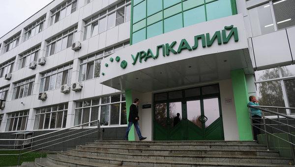 Здание ОАО Уралкалий. Архивное фото