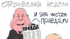 Итоги недели в карикатурах Сергея Елкина. 16.09.2013 - 20.09.2013