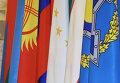 Флаги стран-участников ОДКБ