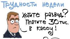 Итоги недели в карикатурах Сергея Елкина. 23.09.2013 - 27.09.2013