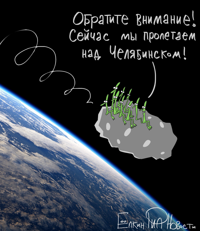 опасные астероиды для земли 2017