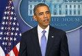 Обама призвал конгресс принять бюджет и не подрывать доверие к США