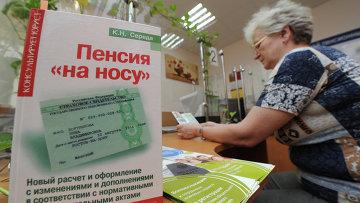 Жительница Москвы консультируется в пенсионном отделе Якиманка. Архивное фото