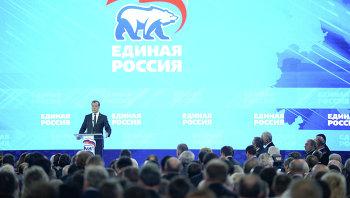 Съезд партии Единая Россия, архивное фото