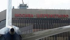 Терминал F аэропорта Шереметьево. Архивное фото