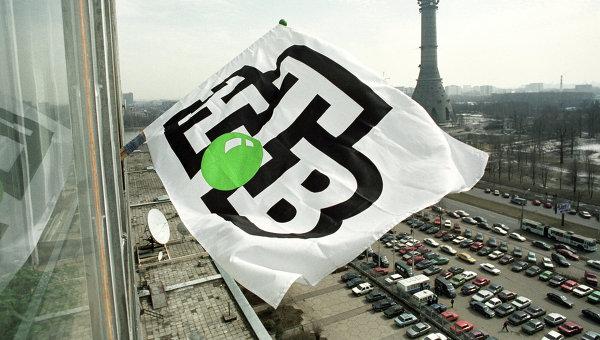 Полотнище с логотипом телекомпании НТВ. Архив
