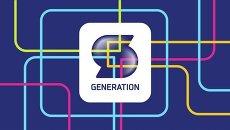 Видеотрансляция мероприятий Generation S 11 октября 18.00