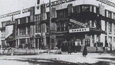 Здание мэрии Новосибирска в 1930-е годы (до реконструкции)