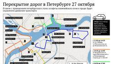 Перекрытие дорог в Петербурге 27 октября