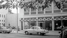Бюро АПН в Берлине. 1968 год.
