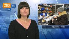 200 слов про неравенство в России