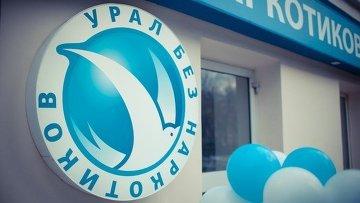 Государственный наркологический реабилитационный центр Урал без наркотиков. Архивное фото