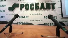 В зале пресс-конференций информационного агентства Росбалт. Архивное фото