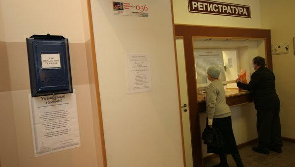 Регистратура в поликлинике, архивное фото