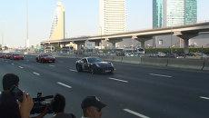 Колонна машин стоимостью 136 миллионов долларов промчалась в Дубае