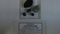 Осколки Челябинского метеорита. Архивное фото