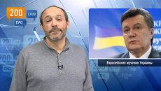 200 слов про европейские мучения Украины