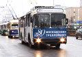 Ретротроллейбусы колонной проехали по Москве в честь 80-летия первого маршрута