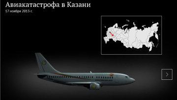 Реконструкция авиакатастрофы в Казани