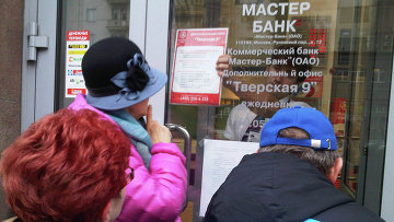 Приказ Центробанка на дверях отделения Мастер-банка на Тверской