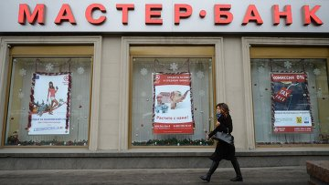 Центробанк России отозвал лицензию у Мастер-банка