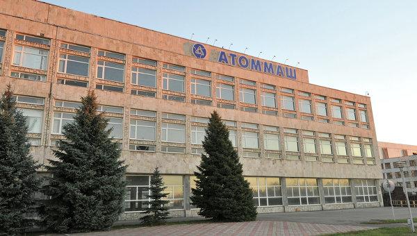 Работа предприятия Атоммаш