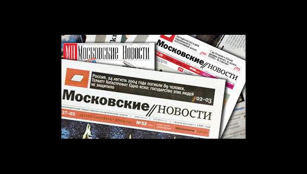 Газета Московские новости. Архив
