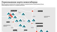 Горнолыжная карта новосибирца