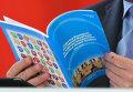 Совет при президенте РФ по правам человека (СПЧ)