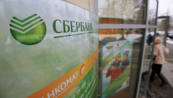 Сбербанк России, архивное фото