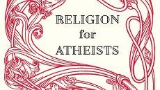Ален де Боттон. Религия для атеистов. Издательство Hamish Hamilton