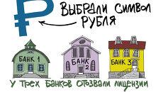 Итоги недели в карикатурах Сергея Елкина. 09.12.2013 - 13.12.2013