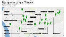 Адреса елочных базаров в Томске