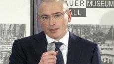 Ходорковский о планах на будущее, бизнес-карьере и пребывании в Германии